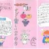 二七パンフレット(中部小作)ピンク表